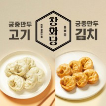 [창화당만두] 궁중만두세트(고기궁중만두5봉+김치궁중만두5봉)