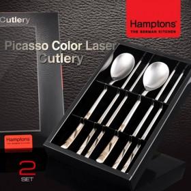 [Hamptons]독일햄튼 피카소 컬러 레이져 수저세트2P(HTPC-2P)