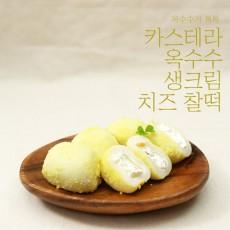 [소부당] 옥수수 생크림 치즈떡 450g x 2box /총 900g