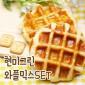 [현미그린]콩이랑 현미 와플믹스+귀리 와플믹스
