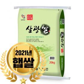 [갓도정] 당진 삼광쌀 백미 20kg(20년산)