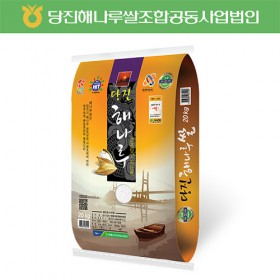 [당일도정] 당진 해나루쌀 백미 20kg(20년산)