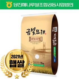 [당일도정] 금빛뜨레 당진쌀 백미 10kg(20년산)