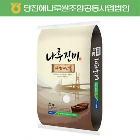 [당일도정] 나루진미 당진쌀 백미 20kg(20년산)