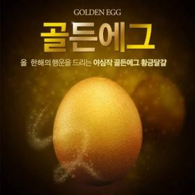 [채담]맥반석에 구운 황금란 선물세트