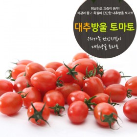 [햇살아름]알록달록 싱그러운 대추방울토마토 750g 2팩/4팩