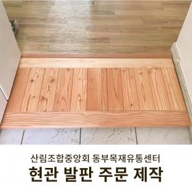 [동부목재유통센터] 현관 발판(주문제작)
