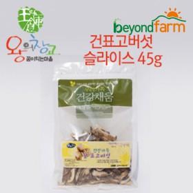 [경기6차산업인증] 건표고버섯(S/L) 45g
