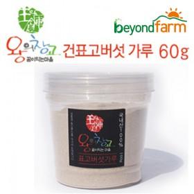[경기6차산업인증] 건표고버섯(가루차) 60g