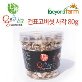 [경기6차산업인증] 건표고버섯(사각) 80g