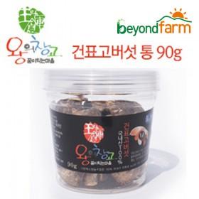 [경기6차산업인증] 건표고버섯(통) 90g
