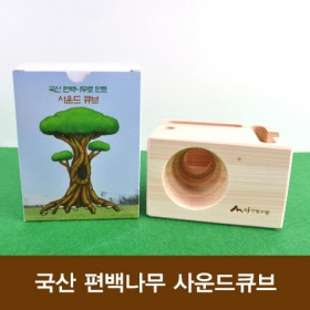 편백나무 사운드큐브