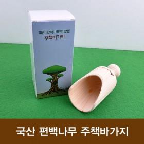 편백나무 주책바가지