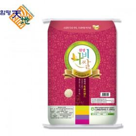 [함평농협]함평천지 나비쌀 10kg