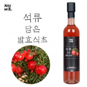 [자연비초] 석류담은 발효식초/석류식초