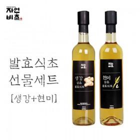 [자연비초]식초선물세트 [현미식초500ml+생강식초500ml]