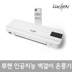 [루첸]3無 PTC 벽걸이 온풍기 LCW-200AW